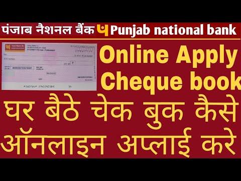 pnb bank ka check book online apply च क ब क आव दन