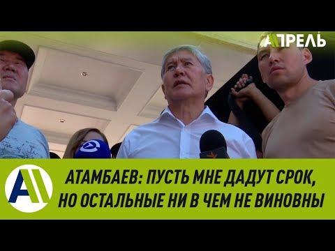 Заявление Алмазбека Атамбаева