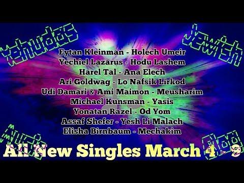 Yehudas Jewish Music Blog: All New SIngles March 4 - 9