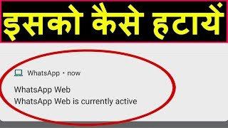 how to disable whatsapp web is currently active notification ? Whatsapp web currently active