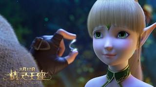 Dragon Nest Throne of Elves [AMV] Gem Of Love HD