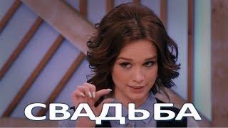 Свадьба скандальной Дианы Шурыгиной  (29.08.2017)