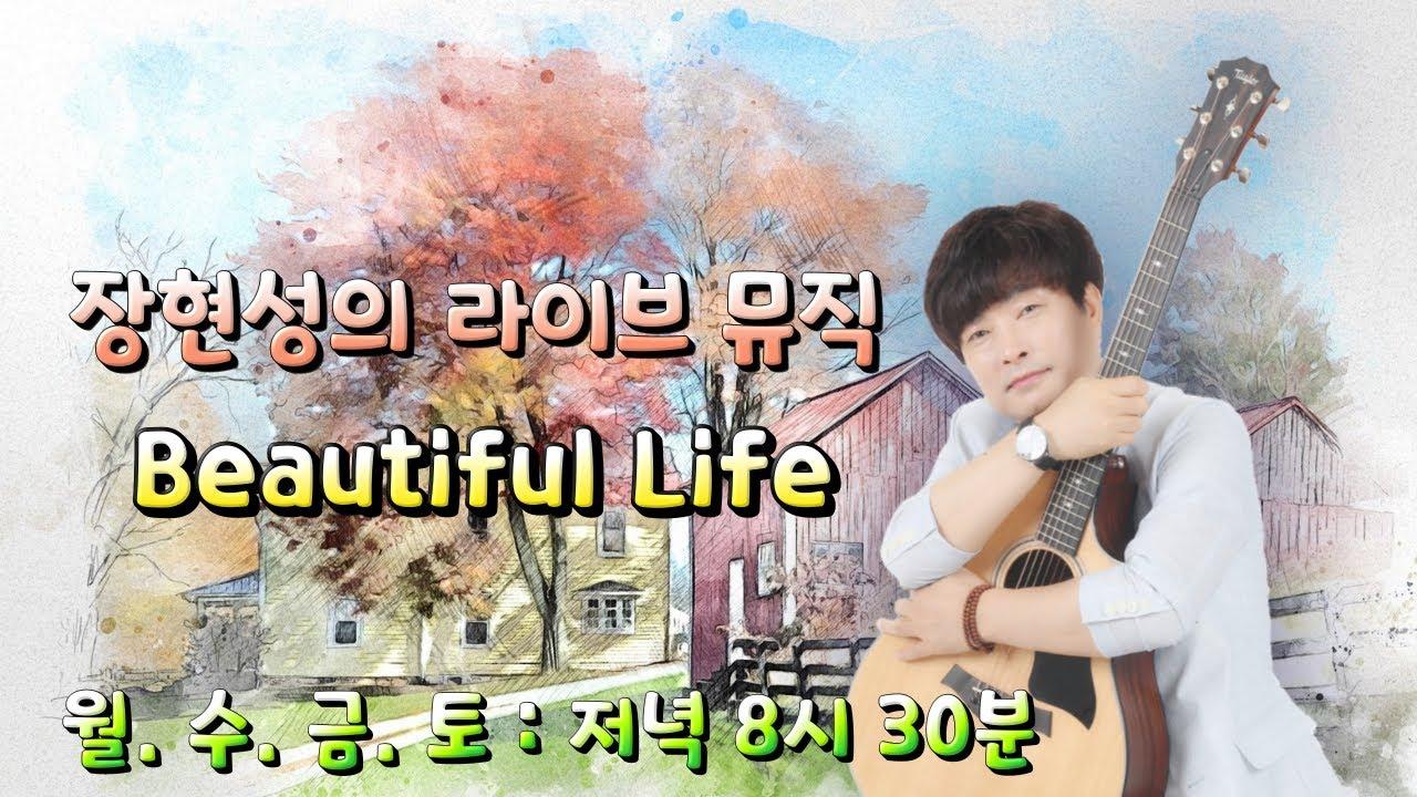 장현성의 라이브뮤직 Beautiful Life~!!  21.07.24