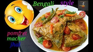 Pomfret Macher Jhal/Kolkata Restaurant Style Macher Jhal/ Bengali Fish Recipe/Spicy Pomfret Recipe