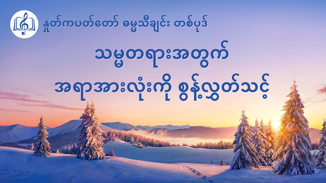 2020 Myanmar Worship Song With Lyrics (သမ္မတရားအတွက် အရာအားလုံးကို စွန့်လွှတ်သင့်)