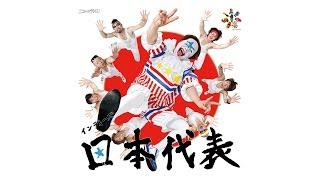 バンド結成30周年記念のニューアルバム「「インディーズ日本代表」完成...