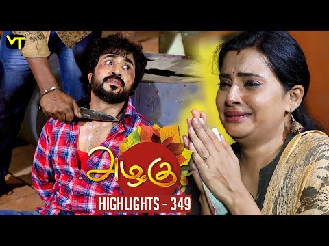 Azhagu Tamil Serial Episode 349 Highlights on Vision Time Tamil.   Azhagu is the story of a soft & kind-hearted woman's bonding with her husband & children. Do watch out for this beautiful family entertainer starring Revathy as Azhagu, Sruthi raj as Sudha, Thalaivasal Vijay, Mithra Kurian, Lokesh Baskaran & several others.  Stay tuned for more at: http://bit.ly/SubscribeVT  You can also find our shows at: http://bit.ly/YuppTVVisionTime  Cast: Revathy as Azhagu, Sruthi raj as Sudha, Thalaivasal Vijay, Mithra Kurian, Lokesh Baskaran & several others  For more updates,  Subscribe us on:  https://www.youtube.com/user/VisionTimeTamizh Like Us on:  https://www.facebook.com/visiontimeindia