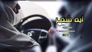 شيلة ايه شمـر - بطيء   ماجد الرسلاني