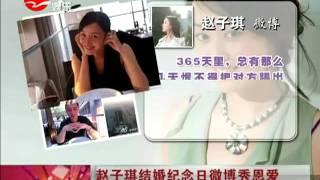 赵子琪结婚纪念日微博秀恩爱.mp4