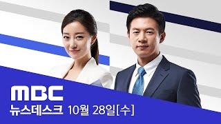 뒤집힌 1심‥김학의 '뇌물' 유죄 법정구속 - [풀영상] MBC 뉴스데스크 2020년 10월 …