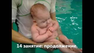 Грудничковое плавание по Максиму | 100 занятий в одном фильме