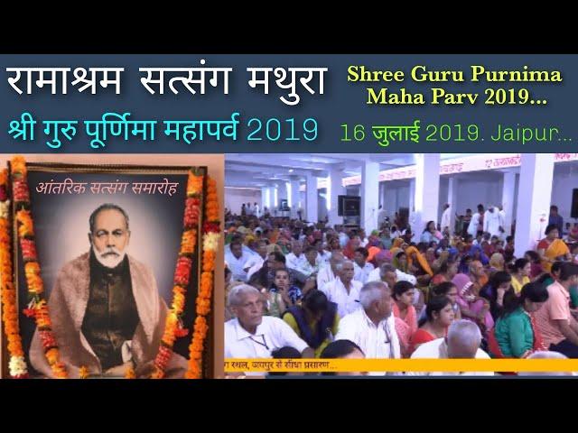Ramashram Satsang Mathura... Shree Gurupurnima Day 2019. Live Telecast From Jaipur.