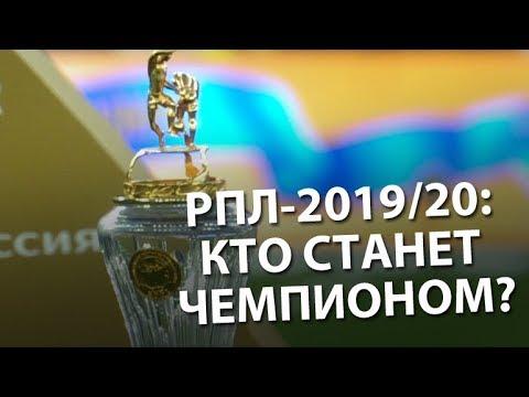 РПЛ-2019/20: кто станет чемпионом?