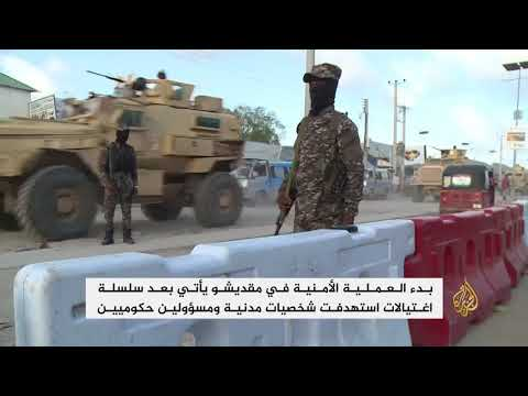 الحكومة الصومالية تبدأ عملية أمنية في مقديشو  - نشر قبل 1 ساعة