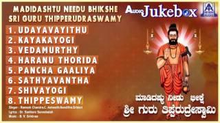 Madidashtu Needu Bhikshe | Kannada Devotional Songs I  Ramesh Chandra,C.Ashwath | Akash Audio