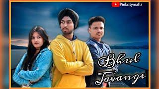 bhul javange punjabi song video | punjabi song | Sanam Parowal | latest punjabi song.