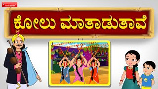 Kannada Janapada Song - Kolu Mathadutane Animated