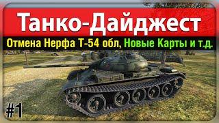 Отмена Нерфа Т-54 обл, +/- 1 уровень боев, Новые Карты и Танки - Танко-Дайджест #1