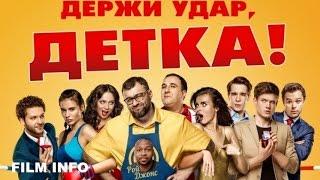 Держи удар, детка (2016) Официальный трейлер