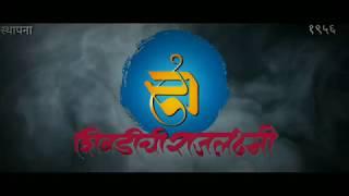 Video Shivdichi rajlakshmi aagman sohala 2017 (शिवडीची राजलक्ष्मी आगमन सोहळा २०१७) download MP3, 3GP, MP4, WEBM, AVI, FLV November 2017