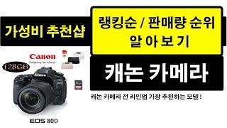 가성비 캐논 카메라 판매량 랭킹 순위 TOP 10