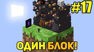 Майнкрафт Скайблок, но у Меня Только ОДИН БЛОК #17 - Minecraft Skyblock, But You Only Get ONE BLOCK