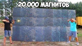 СМОГУТ ЛИ 20,000 МАГНИТОВ ОСТАНОВИТЬ ПУЛЮ В ВОЗДУХЕ?