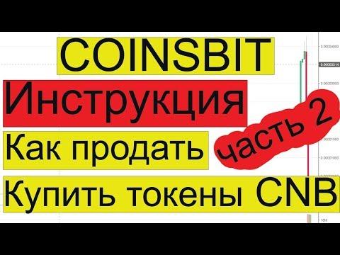 Coinsbit Как продать, купить токены CNB. Инструкция к бирже Coinsbit. Часть 2