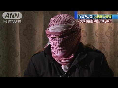「後藤さんと湯川さんの撮影現場にいた」逃走の男性(15/03/12)