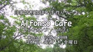 愛知県新城市のアルフォンソ カフェ