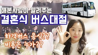 [결혼준비] 결혼식 버스대절 편 - 하객간식? 버스대절…