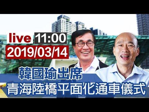 【完整公開】韓國瑜出席 青海陸橋平面化通車儀式