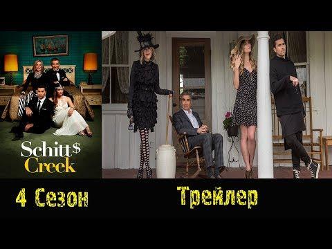 """Сериал """"Шиттс Крик""""/""""Schitt's Creek"""" - Трейлер 2018 4 сезон"""