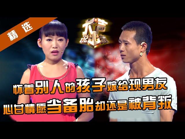 重庆卫视《大声说出来》20140923:爱情备胎,无怨无悔