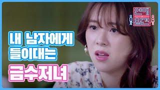연애의 참견 10회 Full 영상