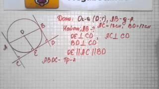 Номер 795 Геометрия 7 9 класс Атанасян
