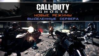 Call of Duty: Ghosts - Выделенные сервера и режимы!
