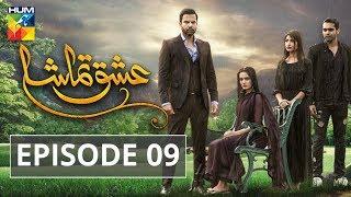Ishq Tamasha Episode 09 HUM TV Drama