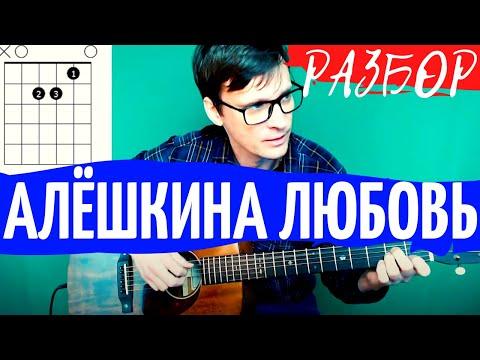 Веселые ребята - Алешкина любовь разбор на гитаре - тональность Am - как играть на гитаре