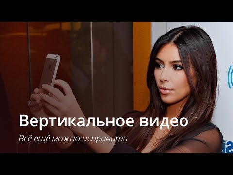 Вертикальное видео с iPhone: как исправить