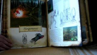 Обзор Энциклопедии Герои Меча и Магии