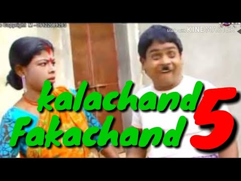 Kalachand Fakachand 5 Bangla New 2019purulia Comedy Video