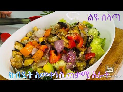 ተበልቶ የማይጠገብ ክብደት ለመቆጣጠር ለጤናችን ልዩ ሰላጣ እራት👌👌-Bahlie tube, Ethiopian food Recipe
