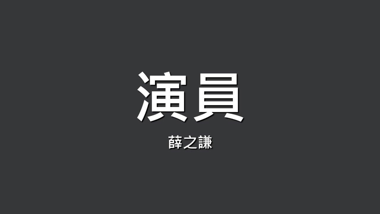 薛之謙 / 演員【歌詞】