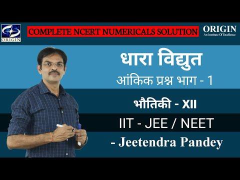 धारा विद्युत Numericals Physics Hindi Medium - 12th / IIT-JEE / NEET Chapter - 3 By - J.P.Sir