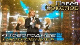 Смотреть клип Павел Соколов - Новогоднее Настроение