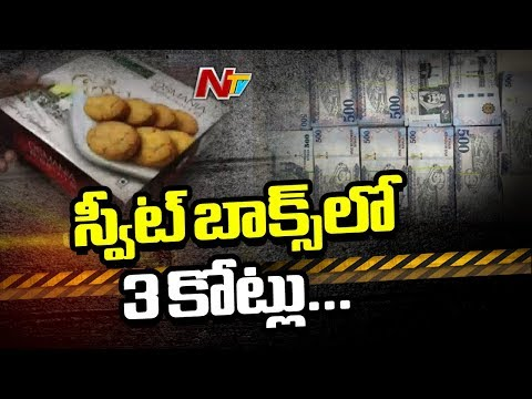 3Cr Worth Foreign Currency Smuggling in Sweet Boxes | Shamshabad Airport | NTV