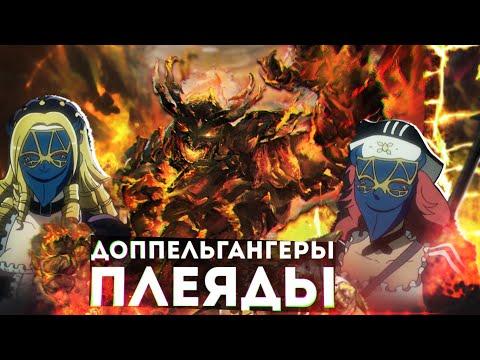 Overlord, что будет в 4 сезоне #9, Доппельгангеры Плеяды