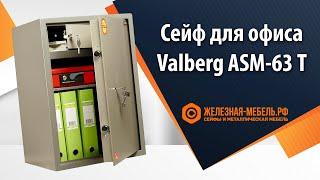 Мебельный сейф Valberg ASM-63 обзор от Железная-Мебель.рф