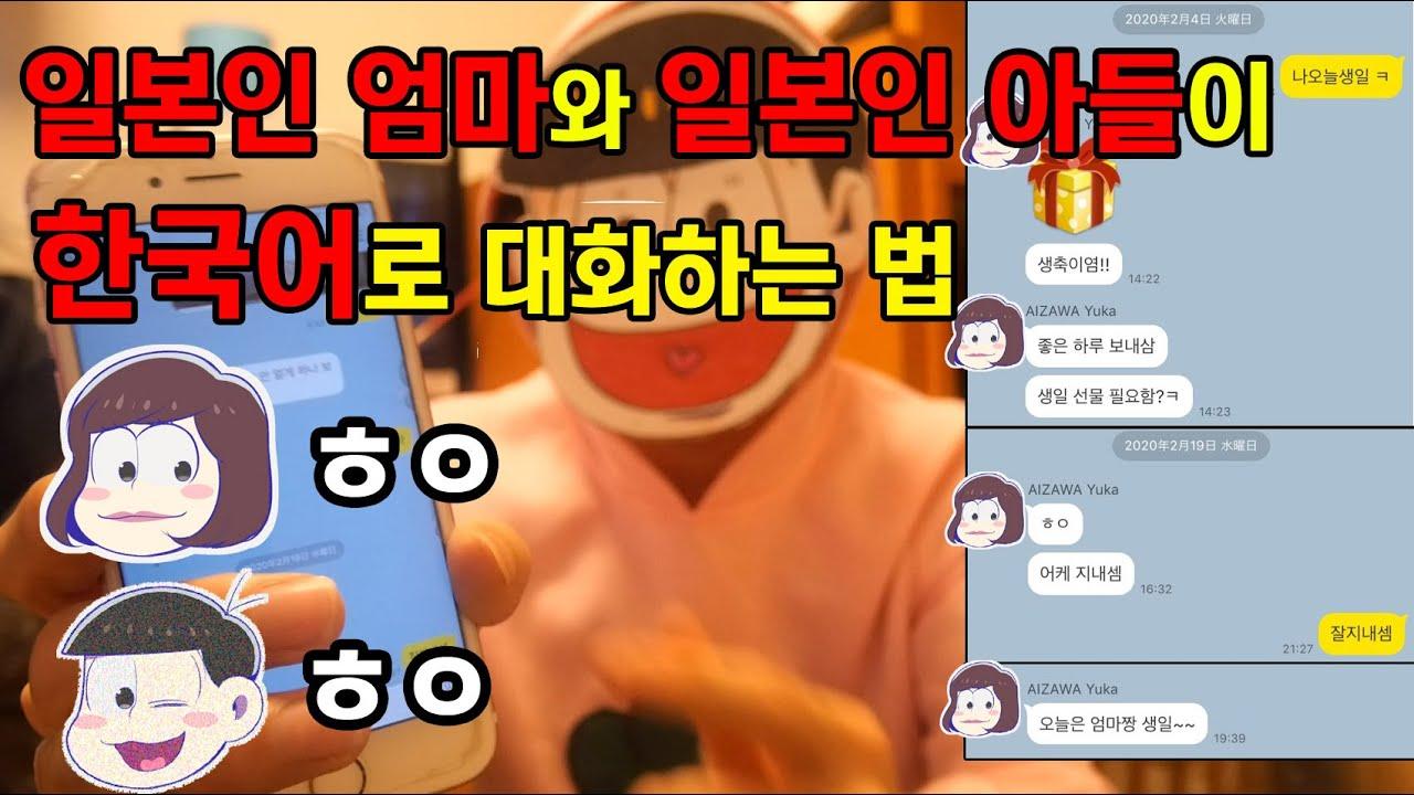 일본인 엄마와 아들이 한국어로 대화하는 법